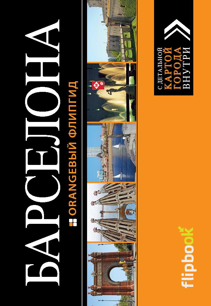 Атласы и путеводители Барселона: путеводитель + карта