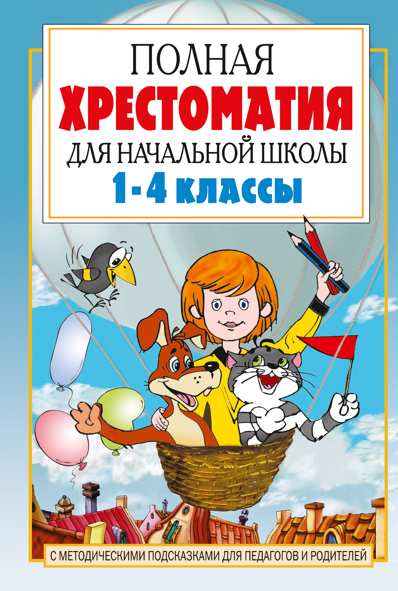 Полная Хрестоматия для начальной Школы. 1-4 классы. книга 1