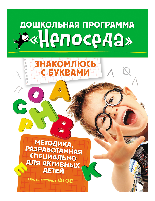 Купить Дошкольная программа. Непоседа. Знакомлюсь с буквами, Знакомлюсь С Буквам и Дошкольная программа Непоседа, Росмэн, Развитие речи