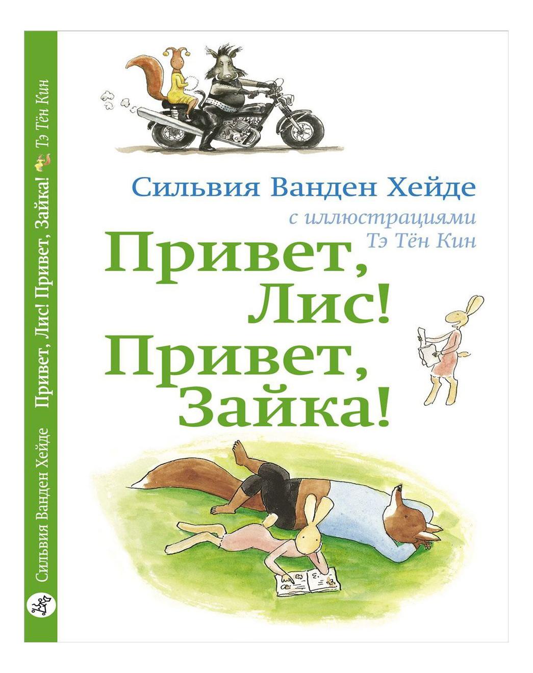 Купить Привет Лис! Привет Зайка!, Привет лис! привет Зайка!, Самокат, Детская художественная литература