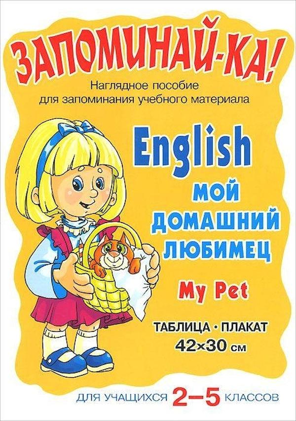 Купить Английский. Мой Домашний любимец. для Учащихся 2-5 классов. Запоминай-Ка!, Литера, Иностранные языки для детей
