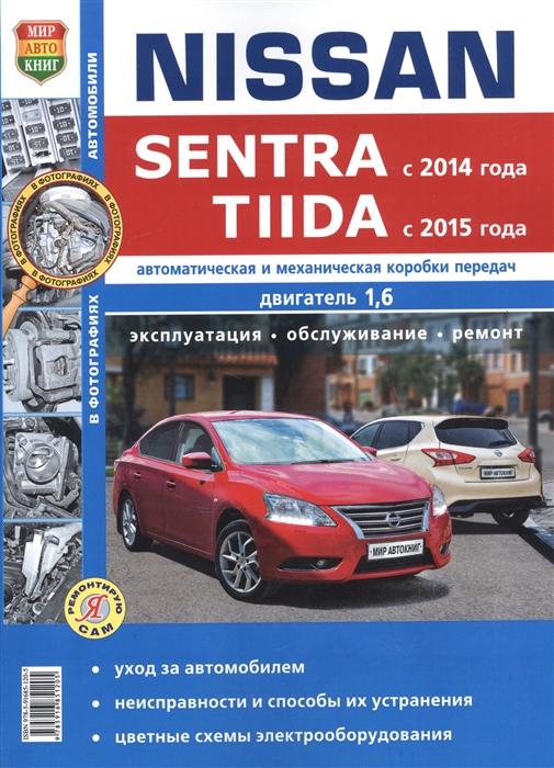 Автомобили Nissan Sentra С 2014 Г. Nissan Tiida С 2015 Г. Руково...