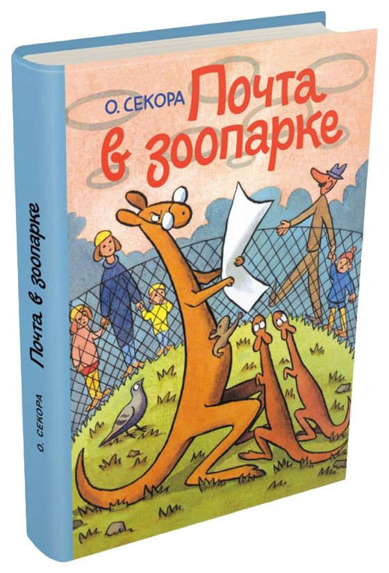 Купить Книга Издательский Дом Мещерякова Почта в зоопарке, ИД Мещерякова, Детская художественная литература