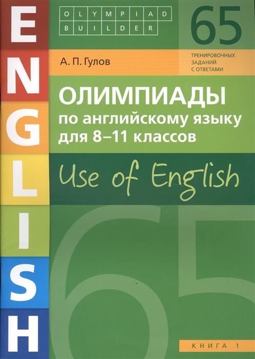 Олимпиады по Английскому Языку для 8-11 классов, Use Of English, книга 1: Учебное пособие