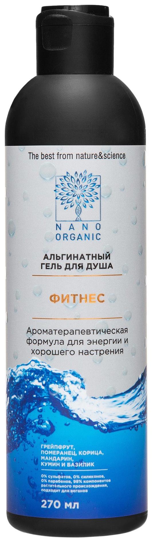 Гель для душа Nano Organic Альгинатный Фитнес 270 мл фото