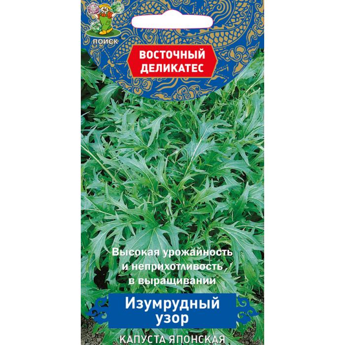 Семена Капуста японская Изумрудный узор, 0,5