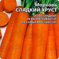 Семена Морковь Сладкий Хруст, 1 г, Уральский