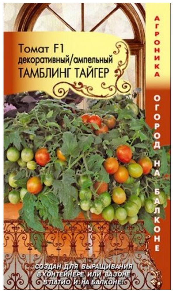 Семена Томат ампельный Тамблинг Тайгер F1, 8