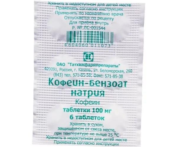 Кофеин-бензоат натрия таблетки 100 мг 10 шт.