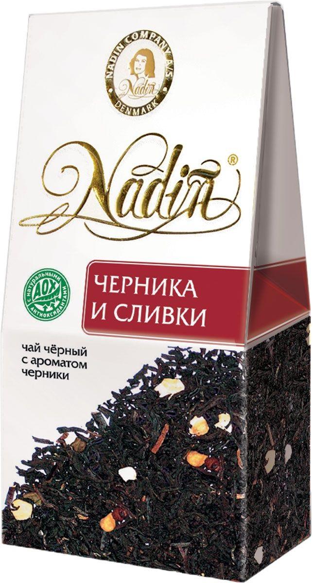 Чай черный листовой Nadin черника и сливки 50 г