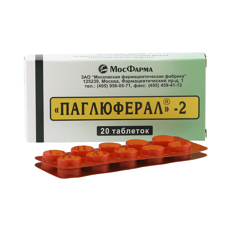 Паглюферал-2 таблетки 20 шт.