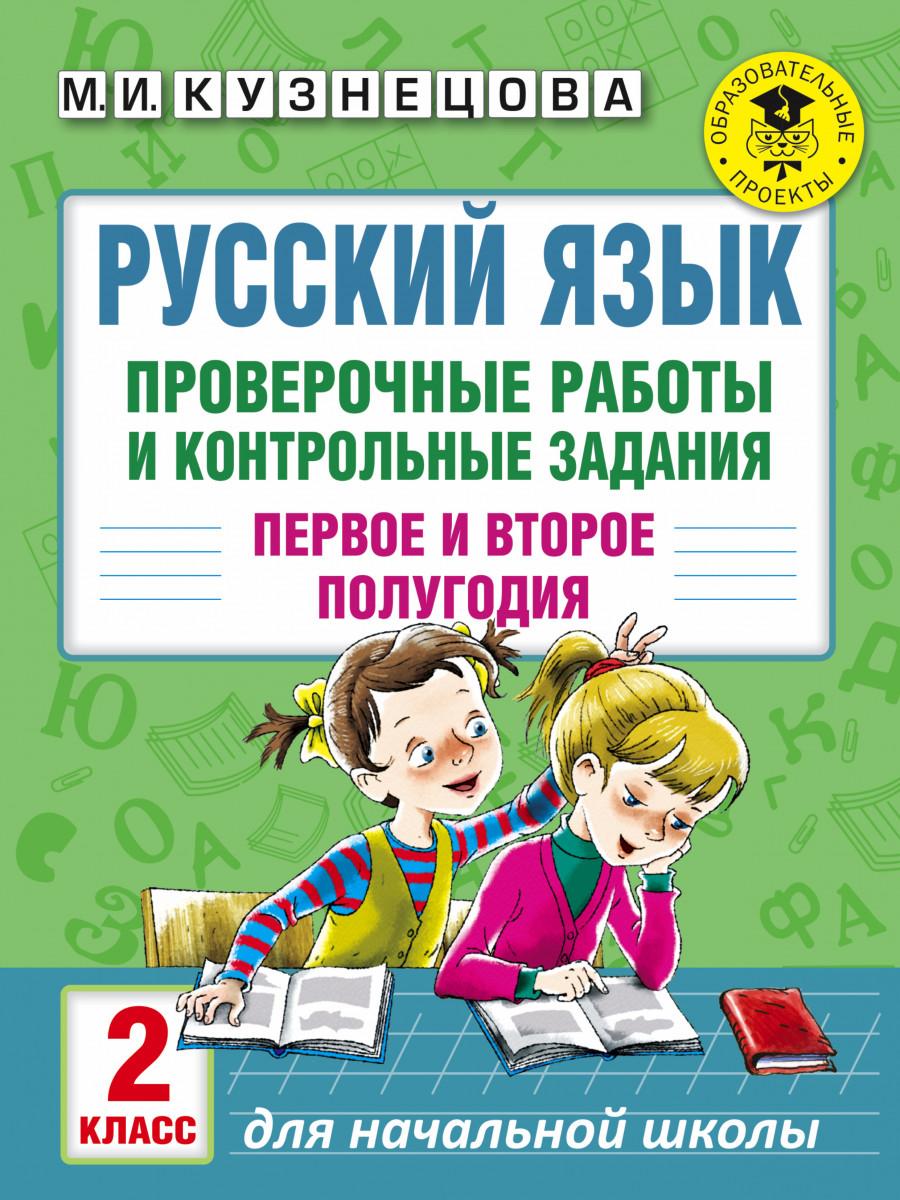 Русский Язык, проверочные Работы и контрольные Задания, первое и Второе полугодия, 2 класс