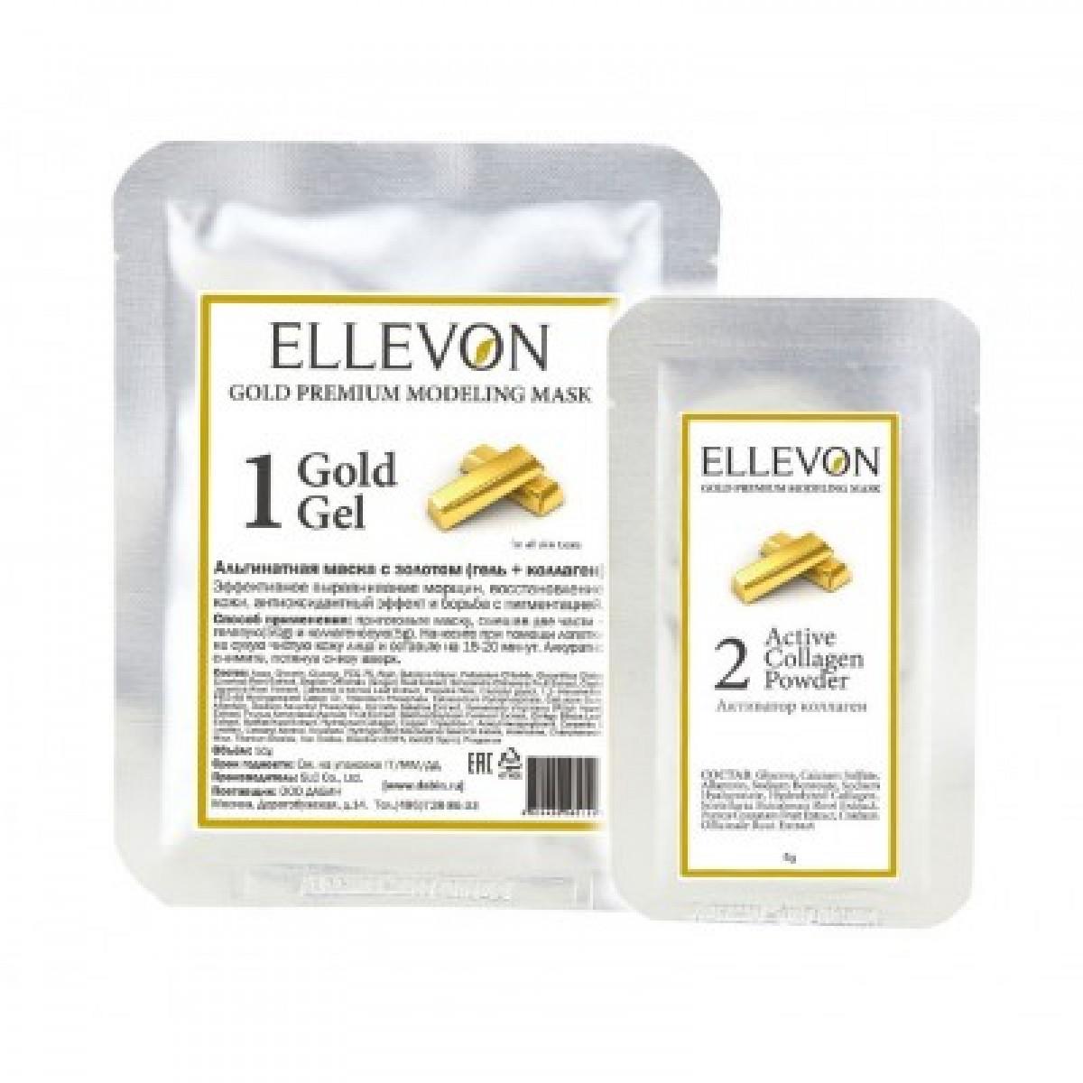 Альгинатная маска с золотом Ellevon Gold Premium