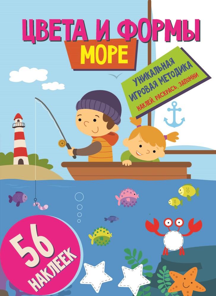 Купить Цвета и Формы. Море. Nd Play Развивающая книга, Обучающие игры