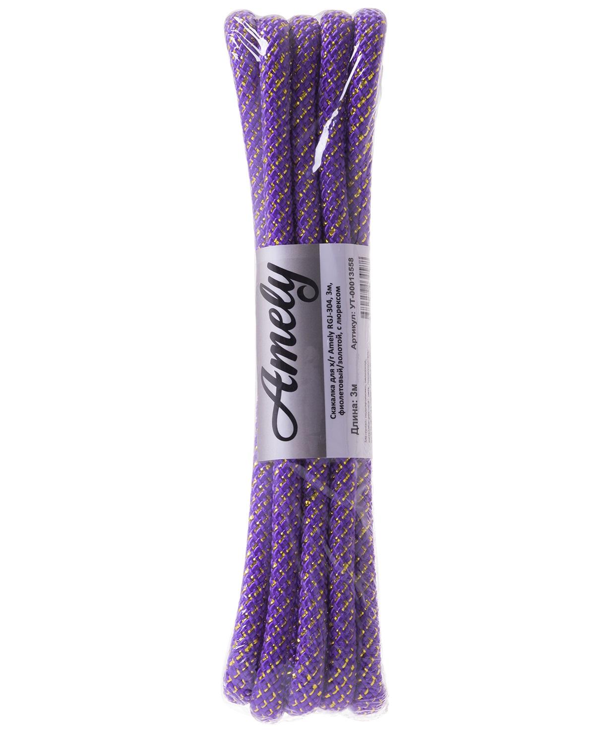 Скакалка для художественной гимнастики Amely RGJ-304, 3м, фиолетовый/золотой, с люрексом