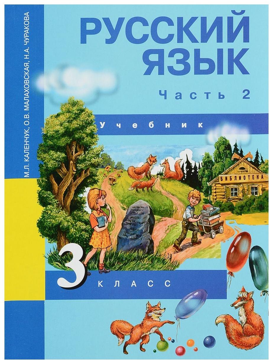 Чуракова, Русский Язык 3 кл, В 3-Х Ч.Ч.2, Учебник (Фгос) фото