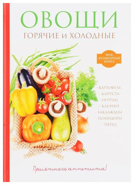 Овощ и Горячие и Холодные