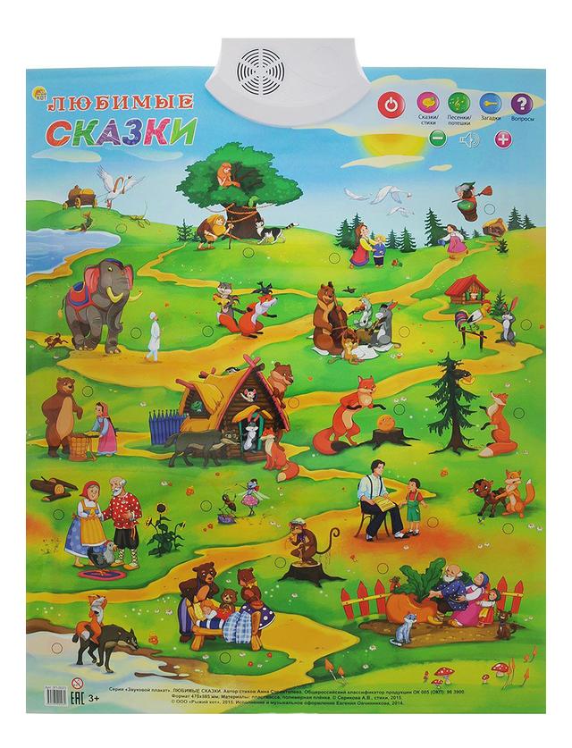 Интерактивный плакат Рыжий Кот Любимые сказки