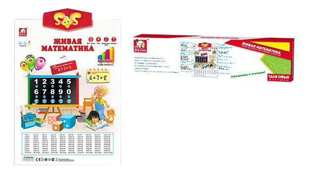 Интерактивный плакат S+S Toys Живая математика