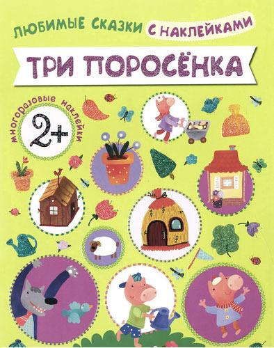 Купить Любимые сказки с наклейками Мозаика-Синтез Три поросенка (МС10712), Книги по обучению и развитию детей
