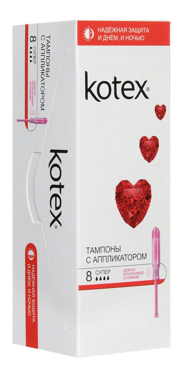 Купить Тампоны Kotex с аппликатором Super 8 шт, тампоны Lux Super 8 шт