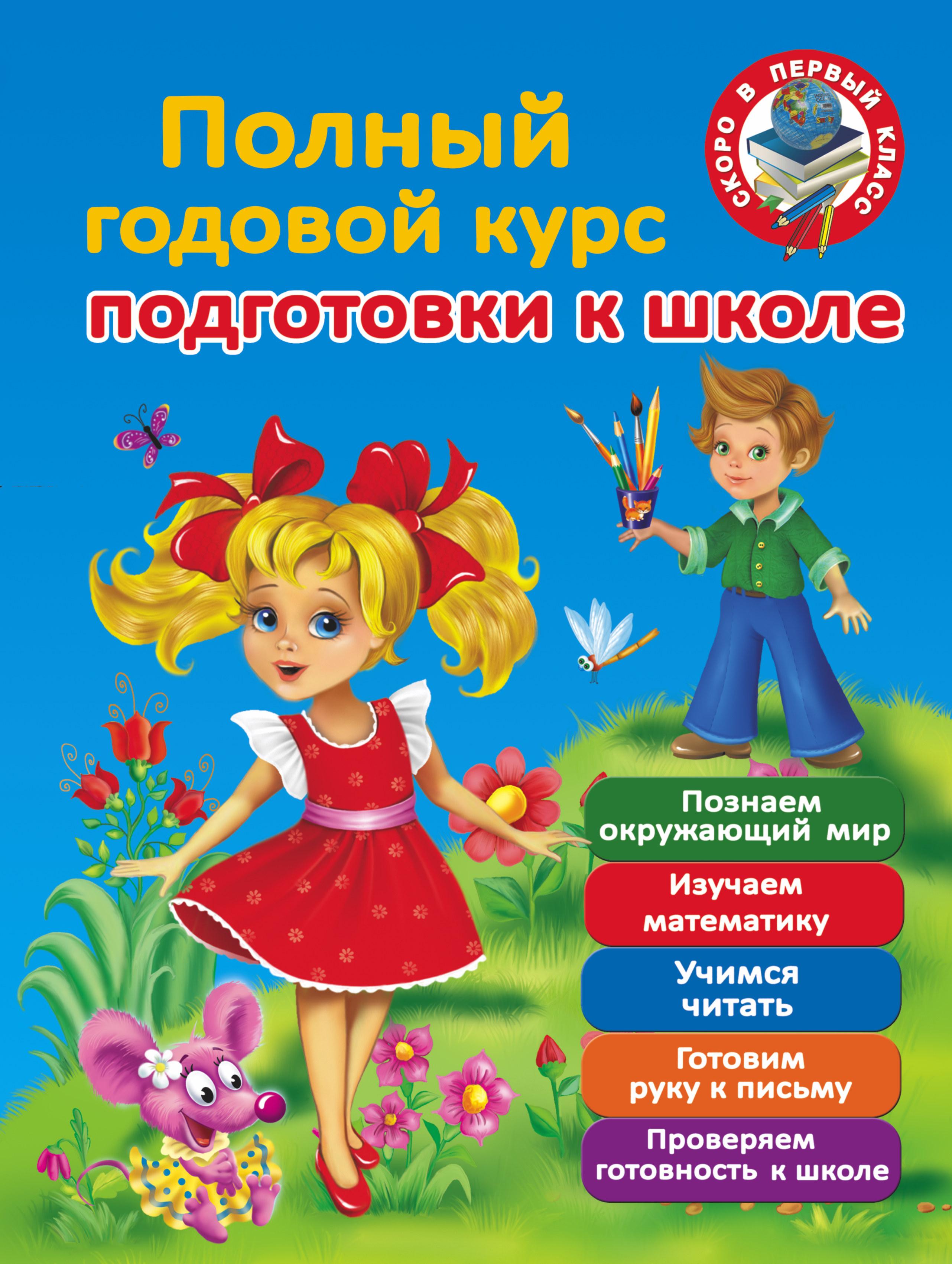 Купить Полный годовой курс для подготовки к школе, АСТ, Книги по обучению и развитию детей