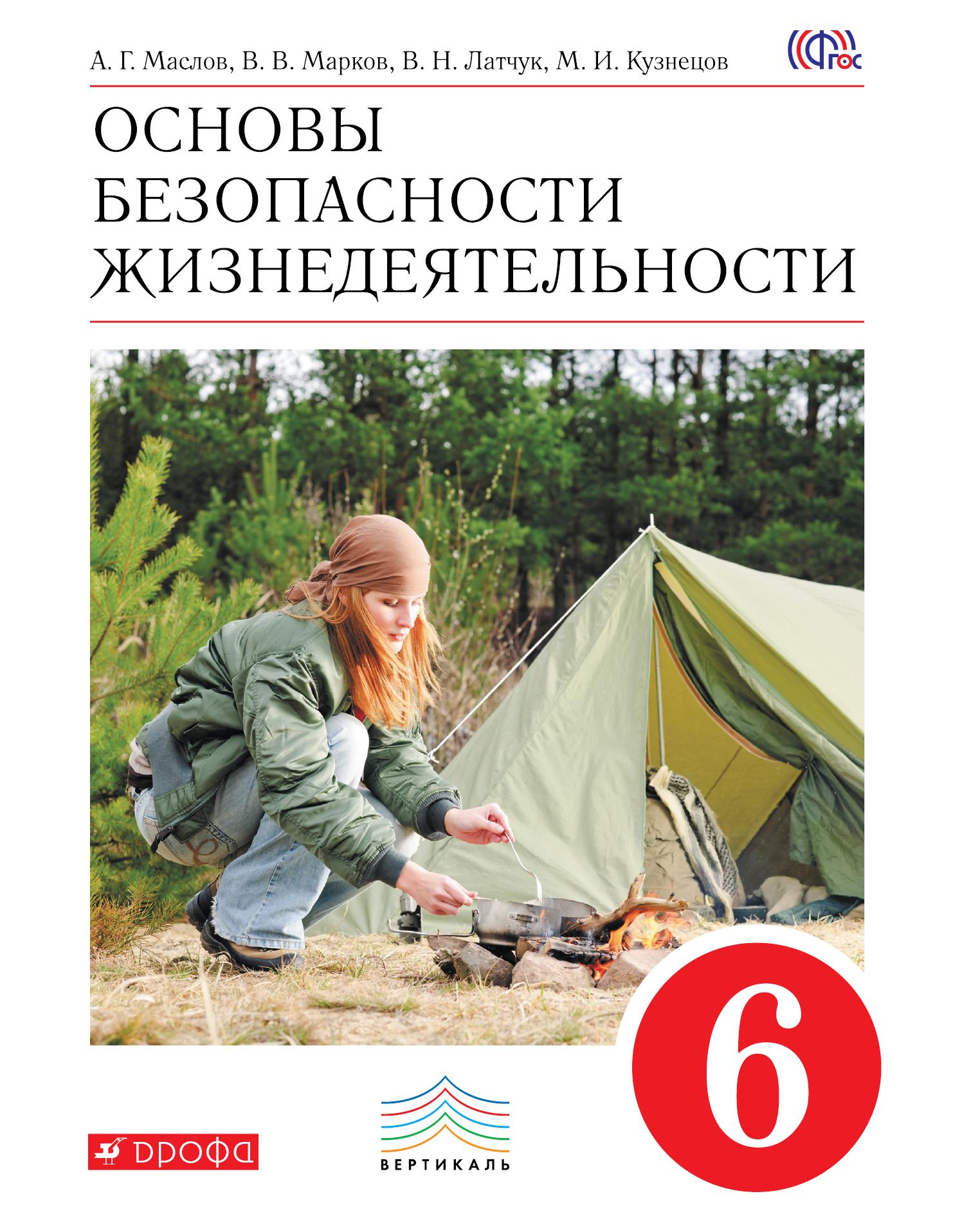 Основы Безопасности Жизнедеятельности, 6 класс Учебник
