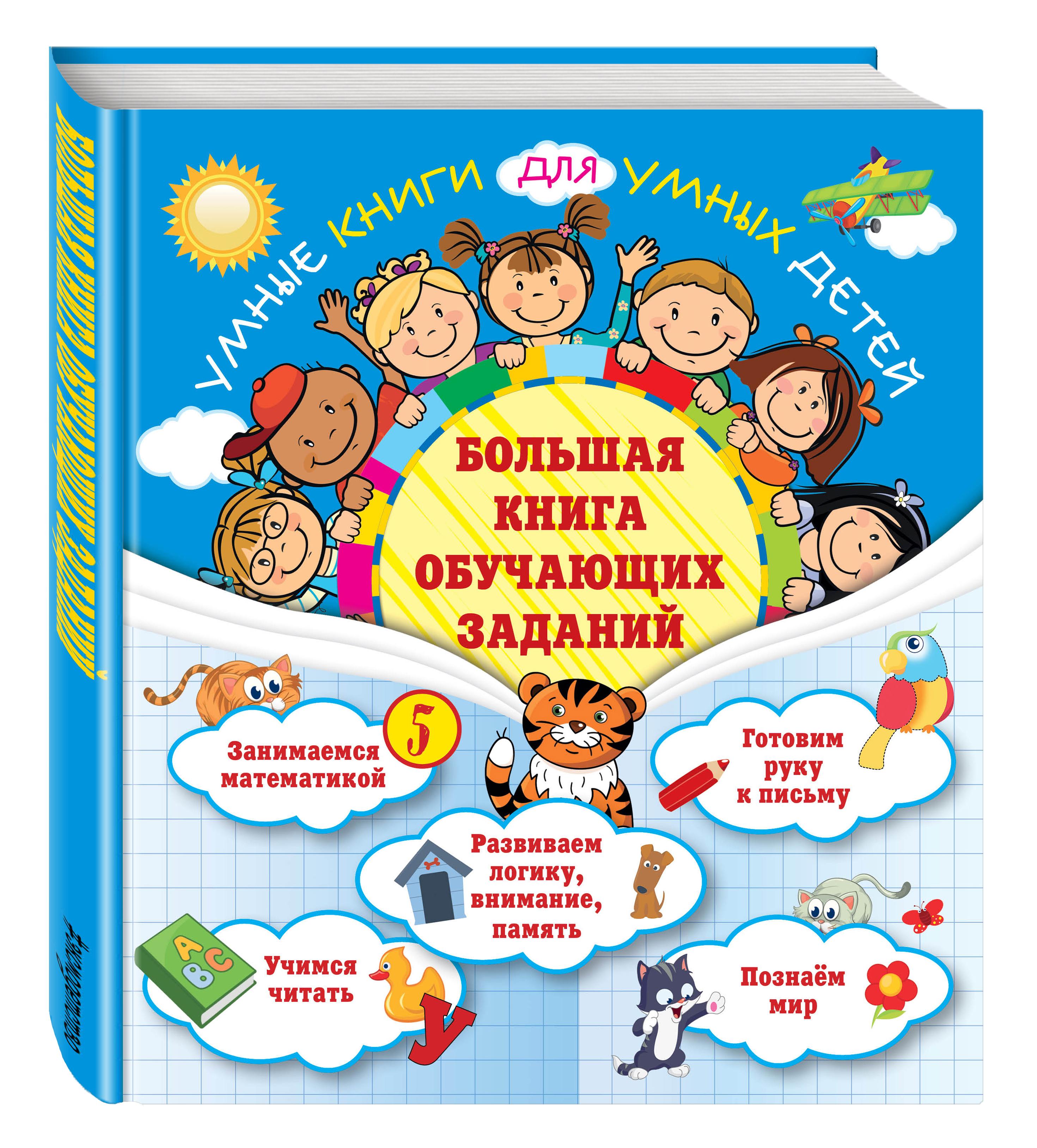 Купить Большая книга обучающих заданий, Эксмо, Детская художественная литература