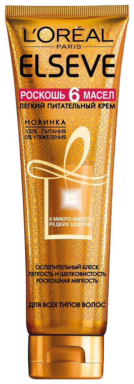 Крем для волос L\'Oreal Paris Elseve Роскошь 6 масел 150 мл
