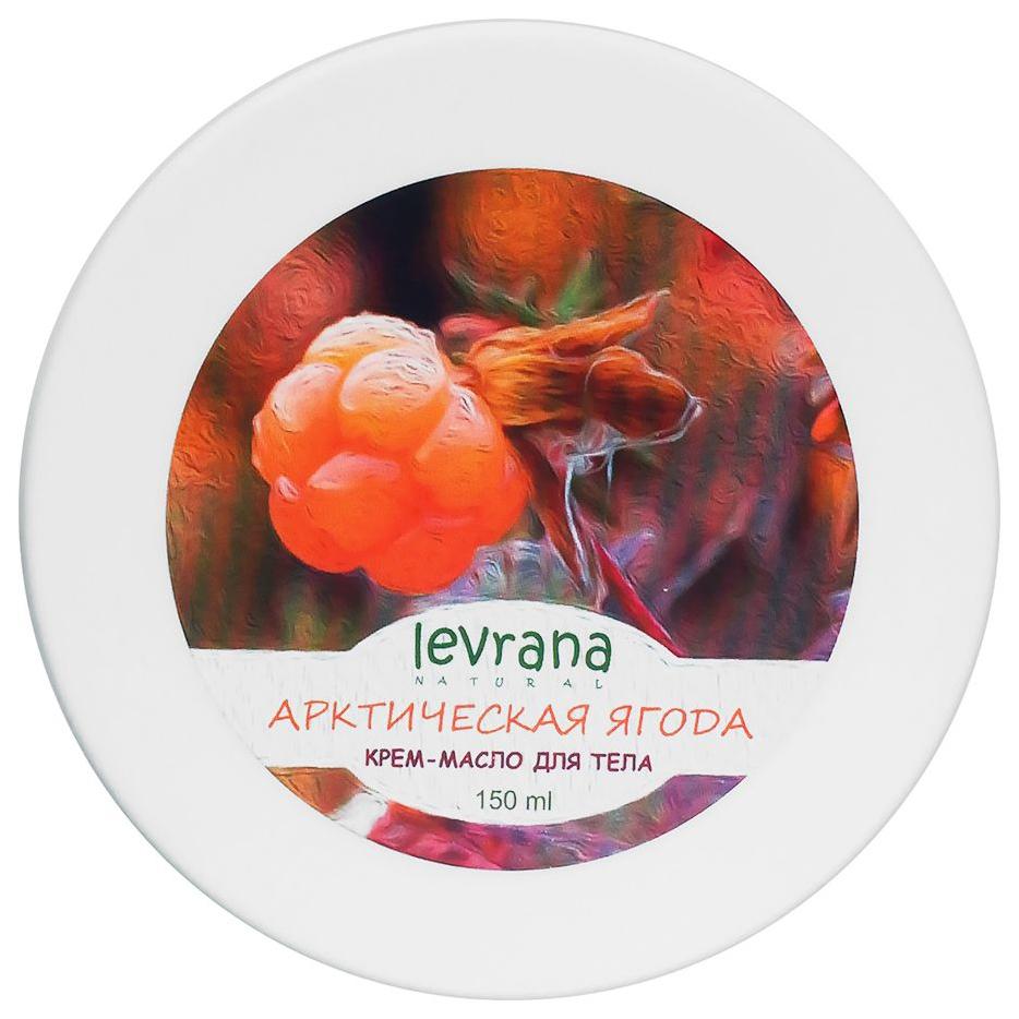 Купить Крем для тела Levrana Арктическая ягода 150 мл