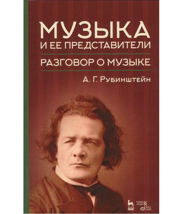Книга Музыка и ее представители. Разговор о музыке