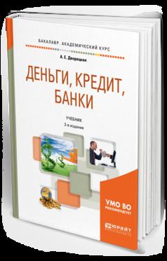 Деньги, кредит, Банк и 2-е Изд. Учебник для Академического Бакалавриата