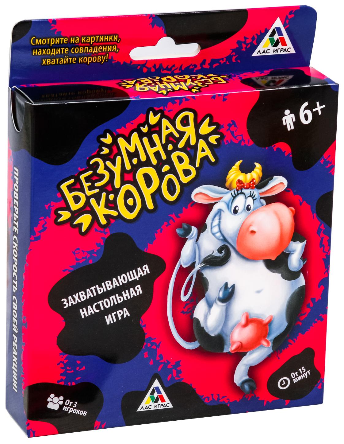 Купить Настольная захватывающая игра «Безумная корова» на скорость и внимание ЛАС ИГРАС, Лас Играс,