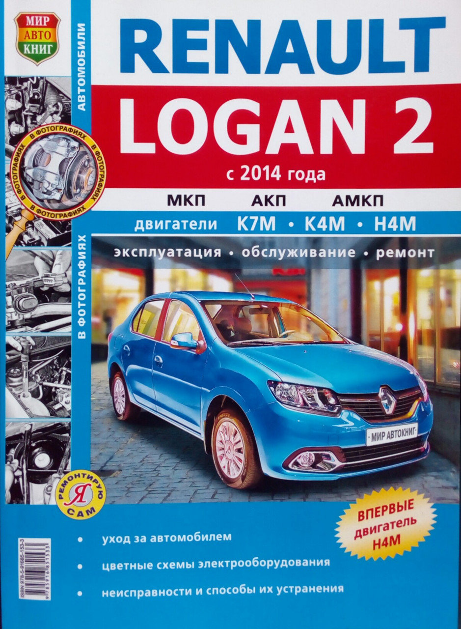 Renault Logan 2 с 2014 года. Руководство по эксплуатации. обслуживанию и ремонту в фото… фото
