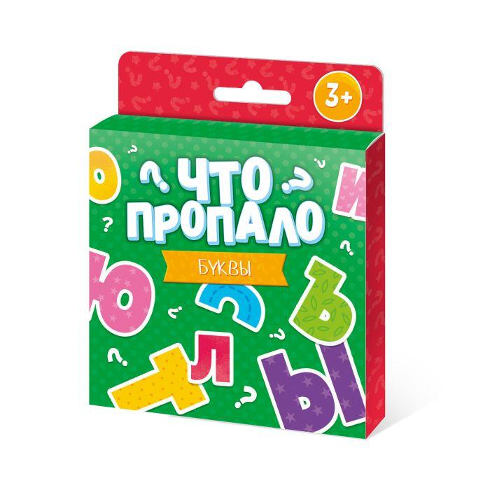 Развивающие карточки Феникс+ Что пропало?  буквы