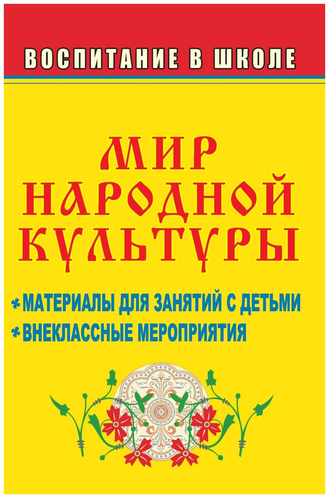 Мир народной культуры: материалы для занятий с детьми, внеклассные мероприятия фото