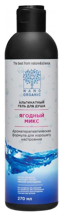 Гель для душа Nano Organic Альгинатный Ягодный микс 270 мл фото