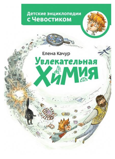 Книга Манн, Иванов и Фербер Е. качур Увлекательная Химия фото