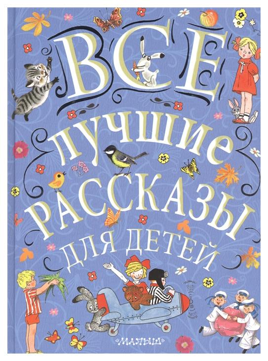 Купить Все лучшие Рассказы для Детей, АСТ, Сказки