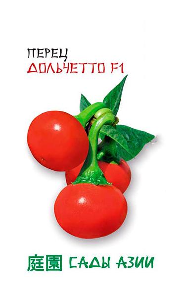 Семена Перец сладкий Дольчетто, 5 шт, Сады