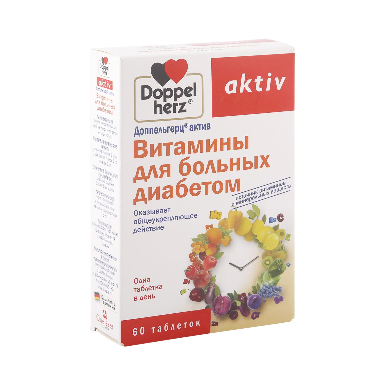 Доппельгерц Актив Витамины для больных диабетом таблетки 60 шт. фото