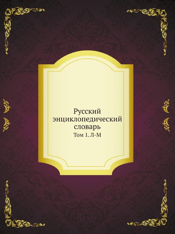 Русский Энциклопедический Словарь, том 1, л-М