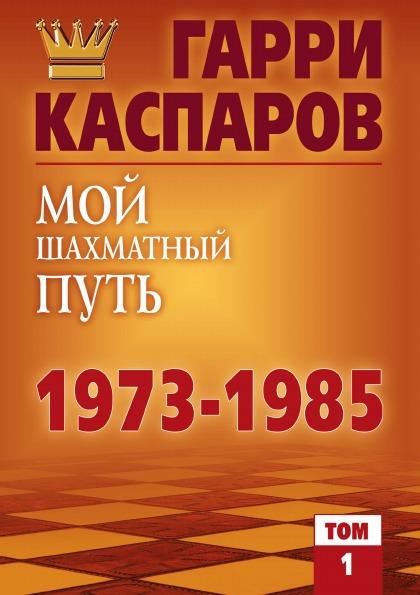 Мой Шахматный путь, 1973-1985, том 1