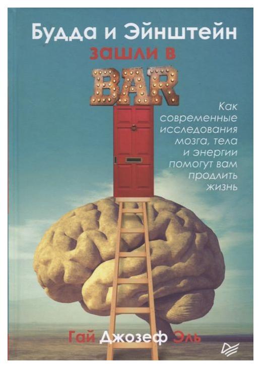 Будда и Эйнштейн Зашли В Бар, как Современные Исследования Мозга, тела и Энергии помогут
