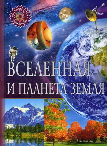 Купить Вселенная и планета Земля, Владис, Космос
