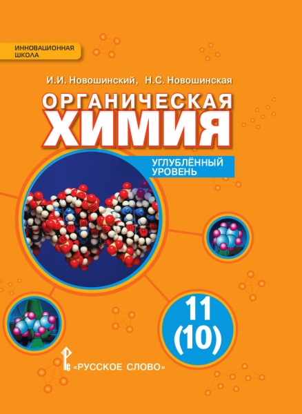 Новошинский, Органическая Химия, 11 кл, Учебник, Углубленный Уровень (Фгос)