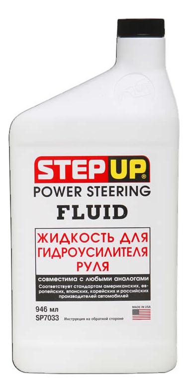 Трансмиссионное масло Step Up 0.946л SP7033