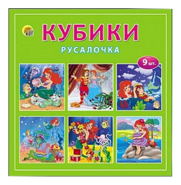 Детские кубики Рыжий Кот Русалочка