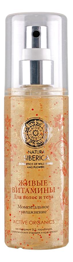 Спрей для волос NATURA SIBERICA Живые витамины 125 мл