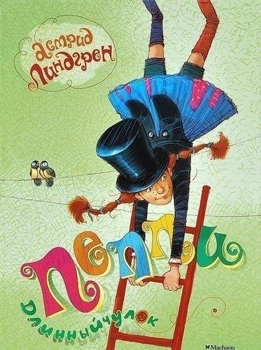 Купить Пеппи Длинныйчулок, Махаон, Детская художественная литература